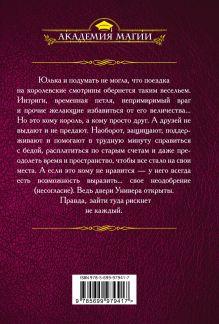 Обложка сзади Магический универ. Корни зла Галина Гончарова