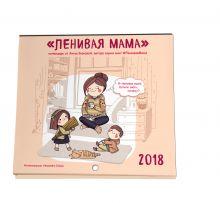 Ленивая мама. Календарь настенный на 2018 год
