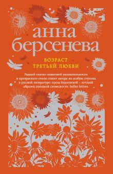 Обложка Возраст третьей любви Анна Берсенева