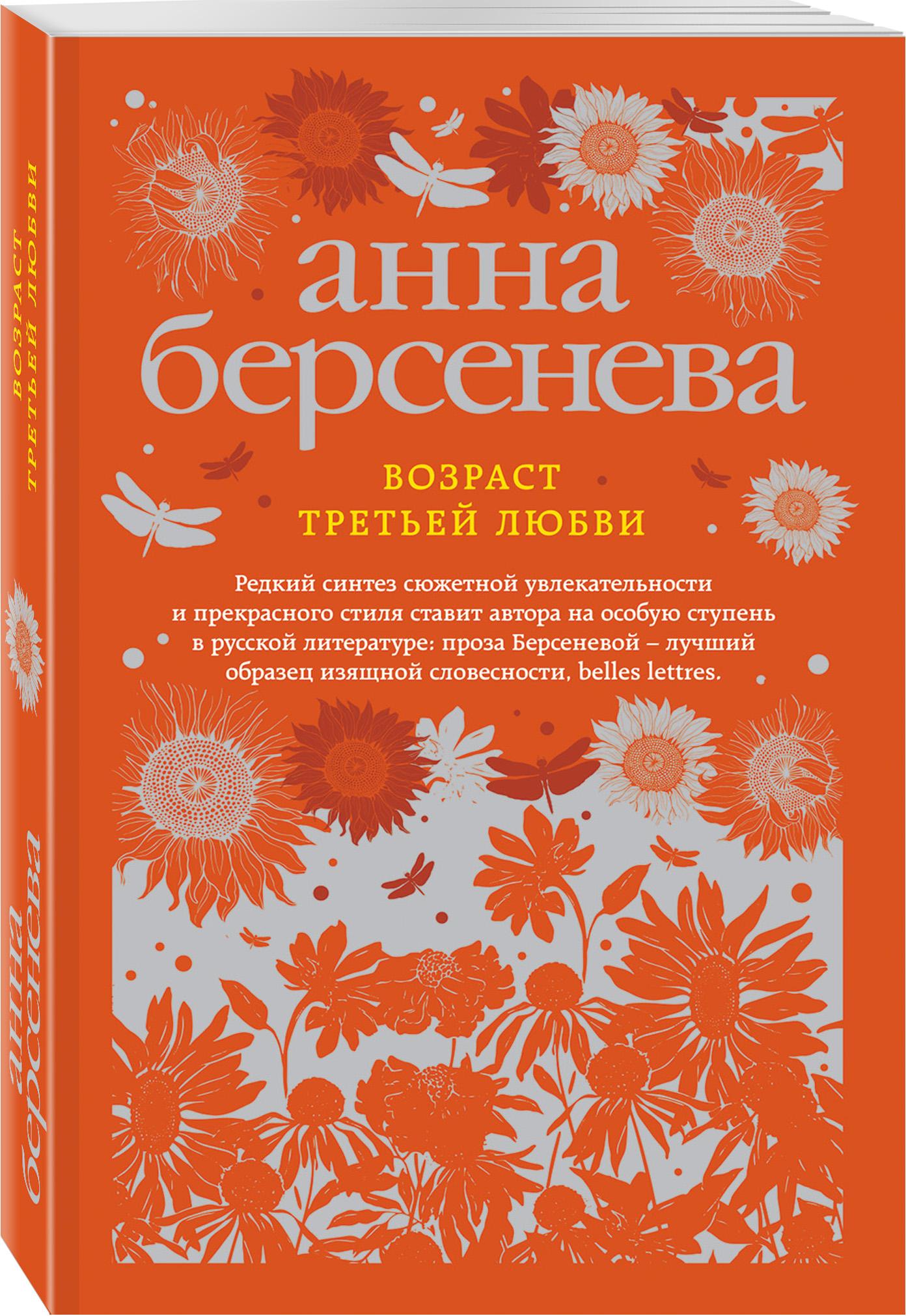 Возраст третьей любви ( Берсенева А.  )