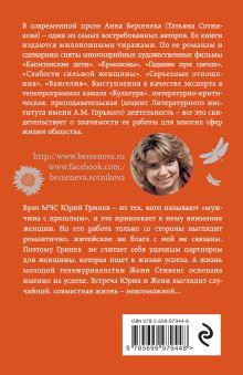 Обложка сзади Возраст третьей любви Анна Берсенева