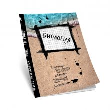 - Биология. Тетрадь предметная (48 л., клетка) обложка книги