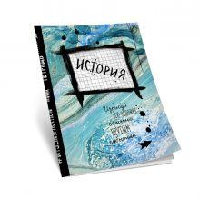 - История. Тетрадь предметная (48 л., клетка) обложка книги
