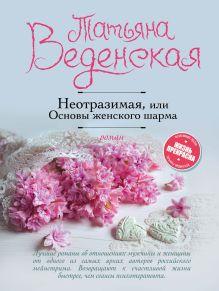 Обложка Неотразимая, или Основы женского шарма Татьяна Веденская