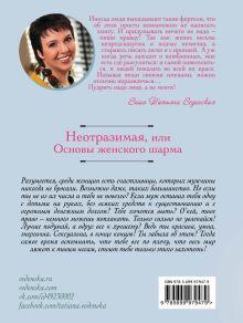 Обложка сзади Неотразимая, или Основы женского шарма Татьяна Веденская