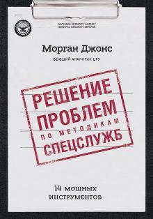 Морган Д. Джонс - Решение проблем по методикам спецслужб. 14 мощных инструментов обложка книги
