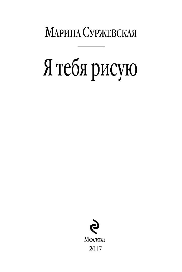 мария сурженцев книга я тебя рисую
