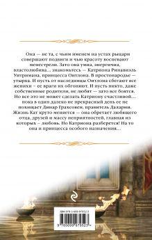 Обложка сзади Катриона: Принцесса особого назначения Елена Звездная