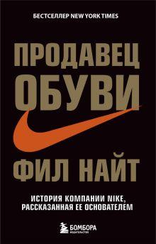 Обложка Продавец обуви. История компании Nike, рассказанная ее основателем Фил Найт