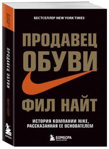 Форд Г. - Продавец обуви обложка книги