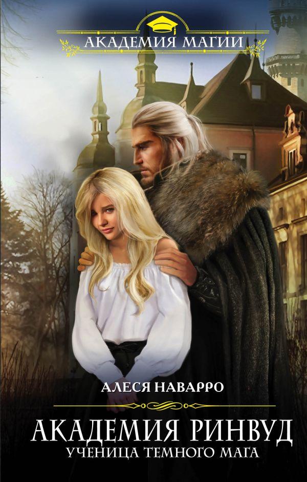 Скачать книги об академиях магии и волшебства