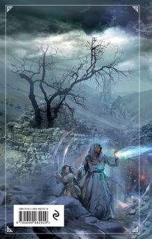 Обложка сзади Охотники. Пророчества Разрушения Ник Перумов