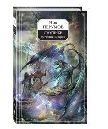 Охотники. Мегалиты Империи обложка книги
