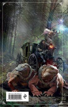 Обложка сзади Охотники. Мегалиты Империи Ник Перумов