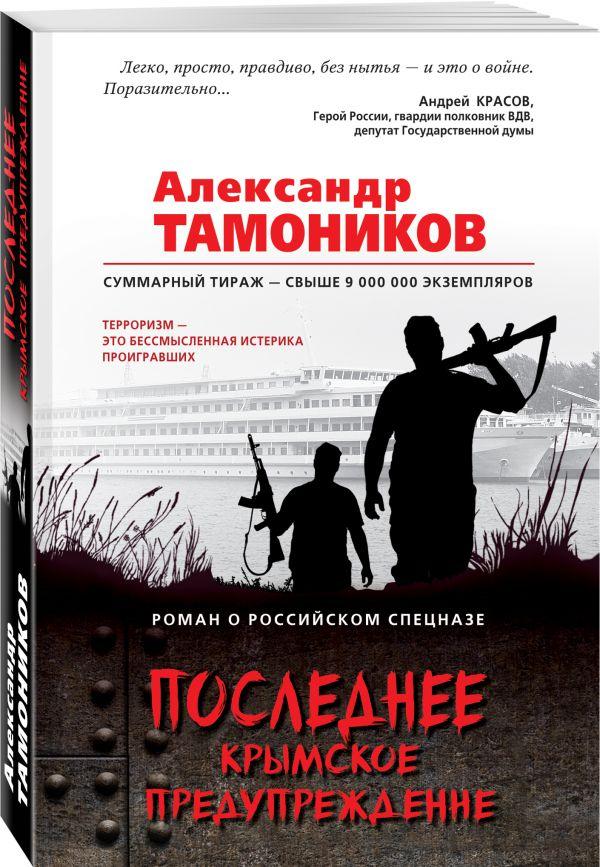 Последнее крымское предупреждение Тамоников А.А.