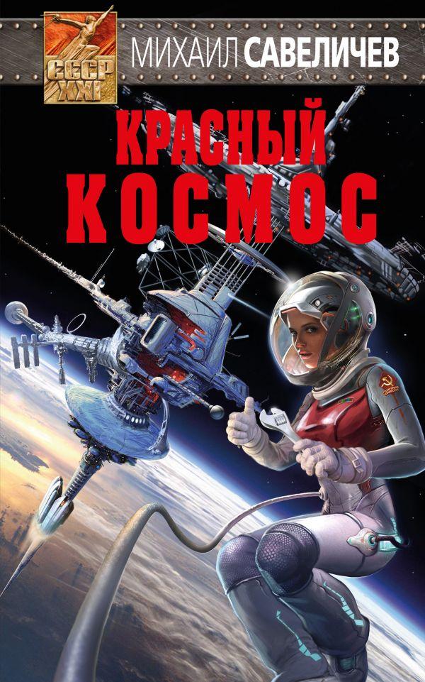 Красный космос Автор : Михаил Савеличев