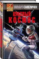 Купить Книга Красный космос Савеличев М.В. 978-5-699-97966-0 Издательство u0022Эксмоu0022 ООО