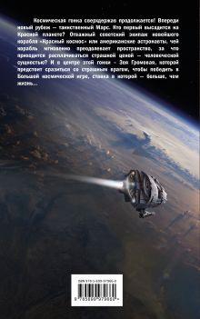 Обложка сзади Красный космос Михаил Савеличев