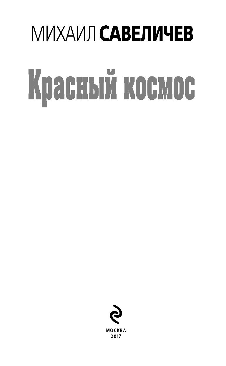 КНИГА КРАСНЫЙ КОСМОС МИХАИЛ САВЕЛИЧЕВ СКАЧАТЬ БЕСПЛАТНО