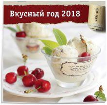 Вкусный год. Календарь настенный на 2018 год от ХлебСоль