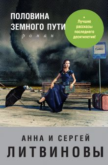 Обложка Половина земного пути Анна и Сергей Литвиновы