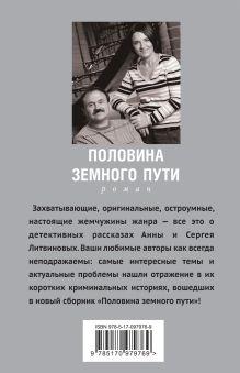 Обложка сзади Половина земного пути Анна и Сергей Литвиновы