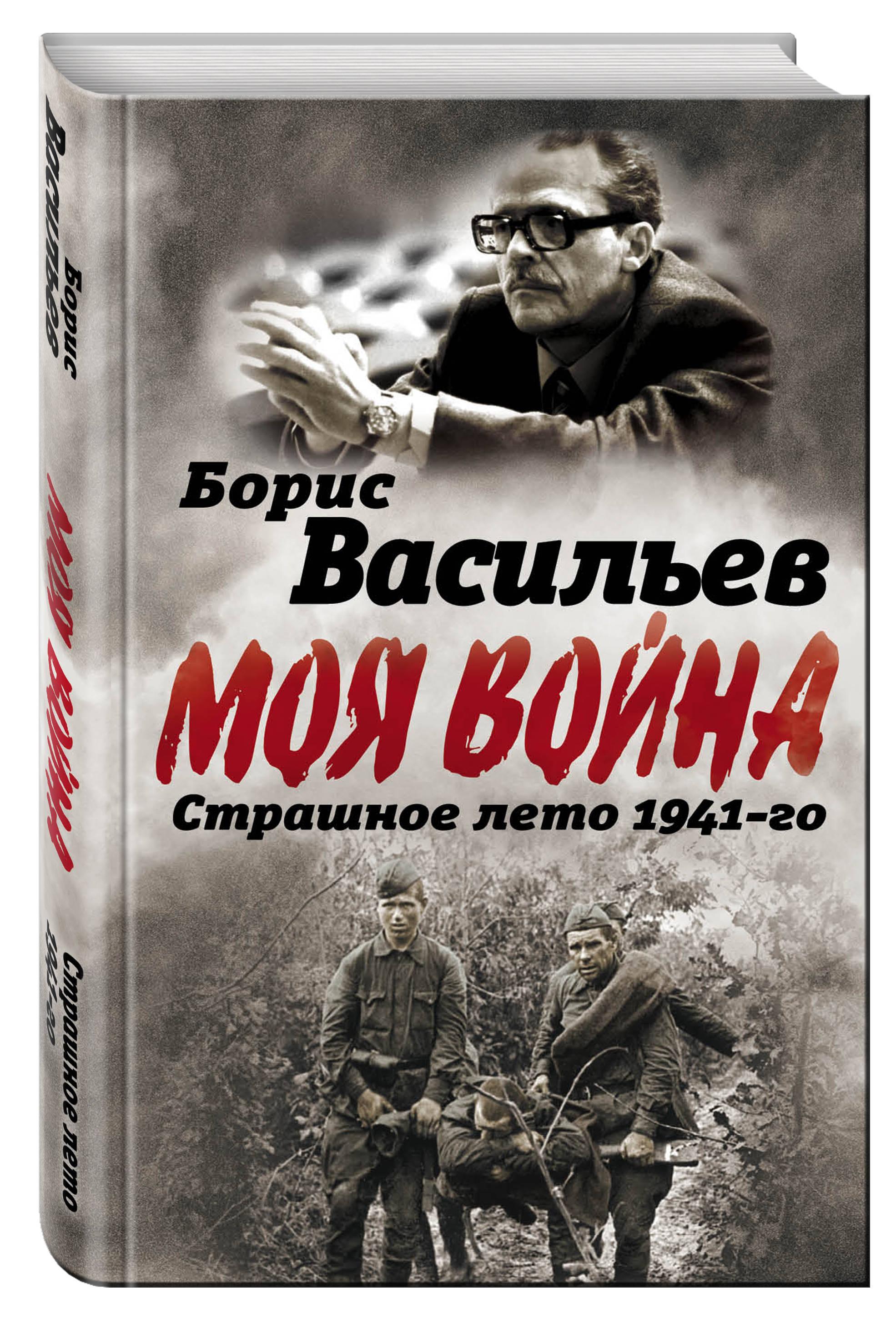 Васильев Б.Л. В окружении. Страшное лето 1941-го