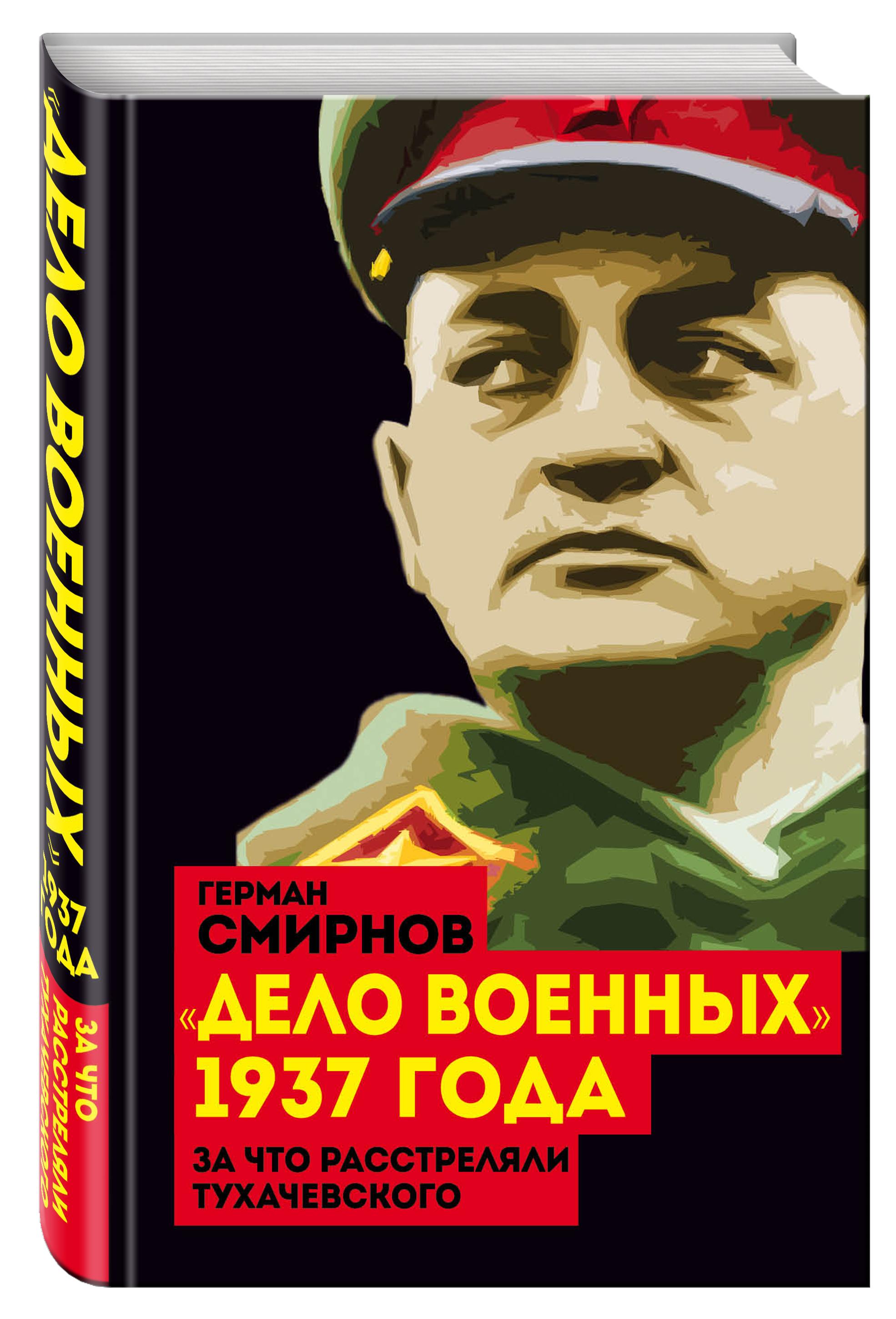 """""""Дело военных"""" 1937 года. За что расстреляли Тухачевского ( Смирнов Г.В.  )"""