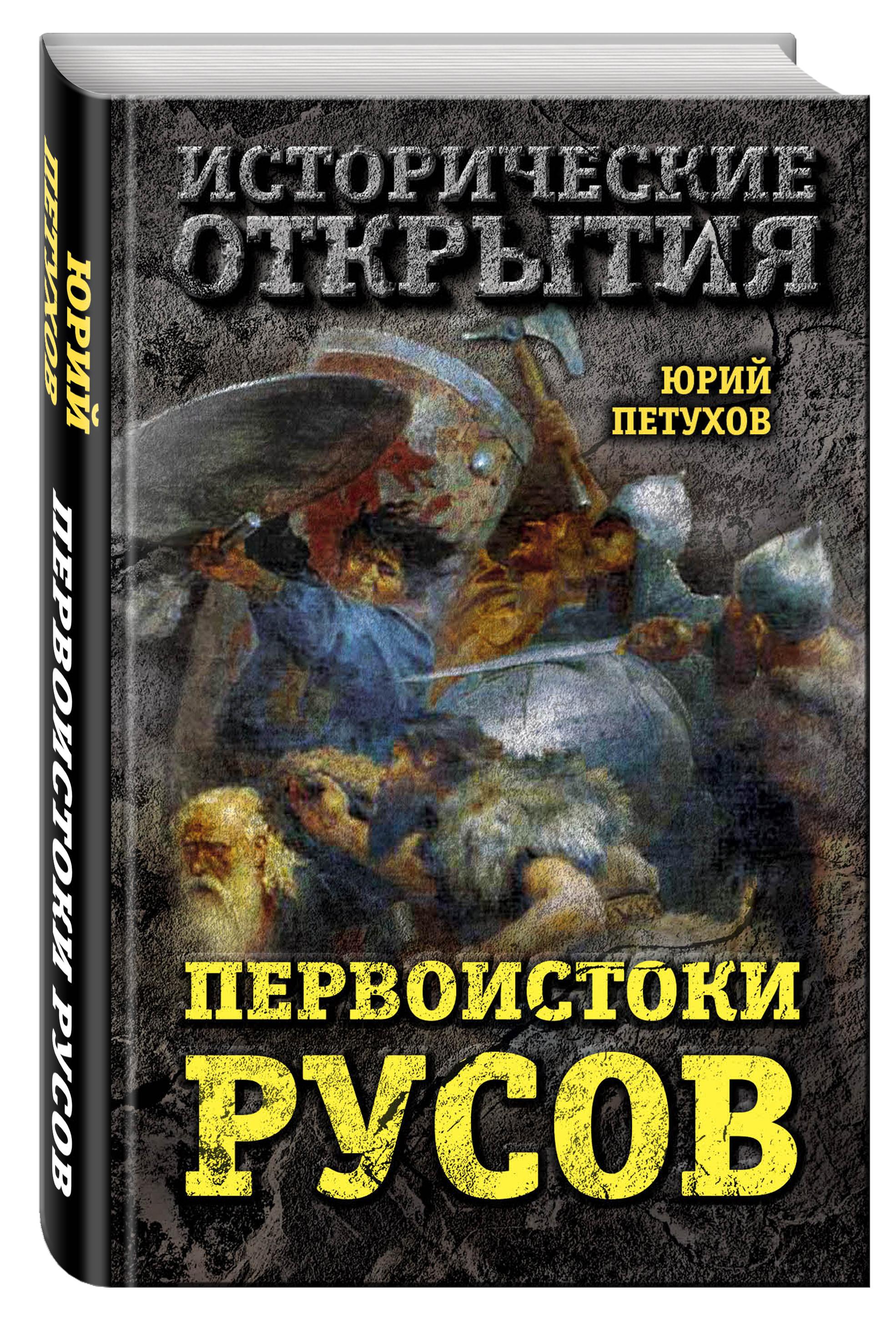 Первоистоки Русов ( Петухов Ю.Д.  )