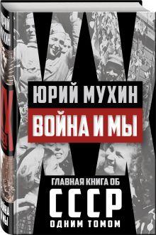 Мухин Ю.И. - Война и мы обложка книги