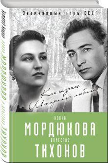 Нонна Мордюкова и Вячеслав Тихонов. Как казачка Штирлица любила