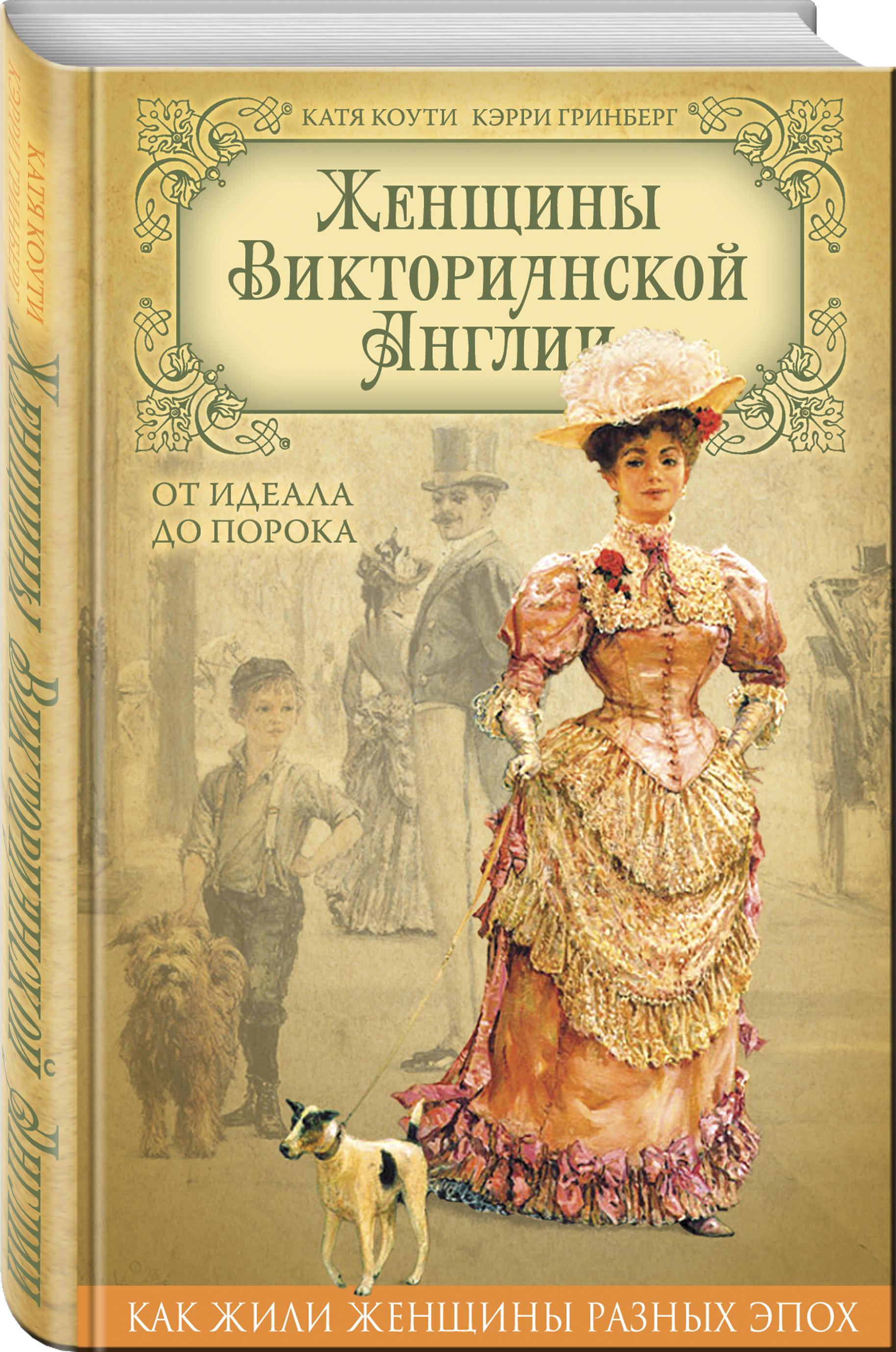 Женщины Викторианской Англии. От идеала до порока ( Коути Е., Гринберг К.  )