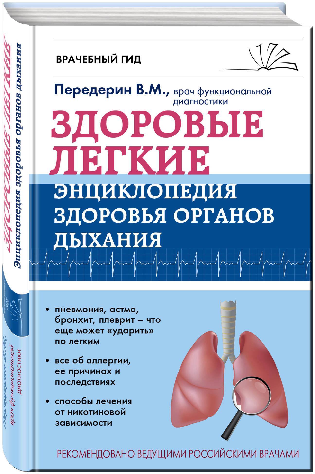 Передерин В.М. Здоровые легкие. Энциклопедия здоровья органов дыхания