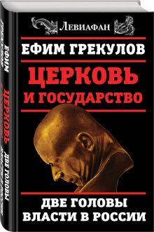 Грекулов Е.Ф. - Церковь и государство. Две головы власти в России обложка книги