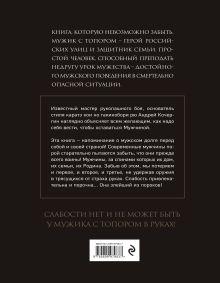 Обложка сзади Мужик с топором: абсолютная беспощадность к себе Андрей Кочергин