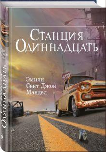 Мандел Э. - Станция Одиннадцать обложка книги