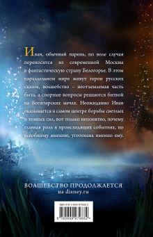 Обложка сзади Последний богатырь Алина Кускова