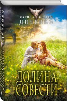 Долина Совести обложка книги
