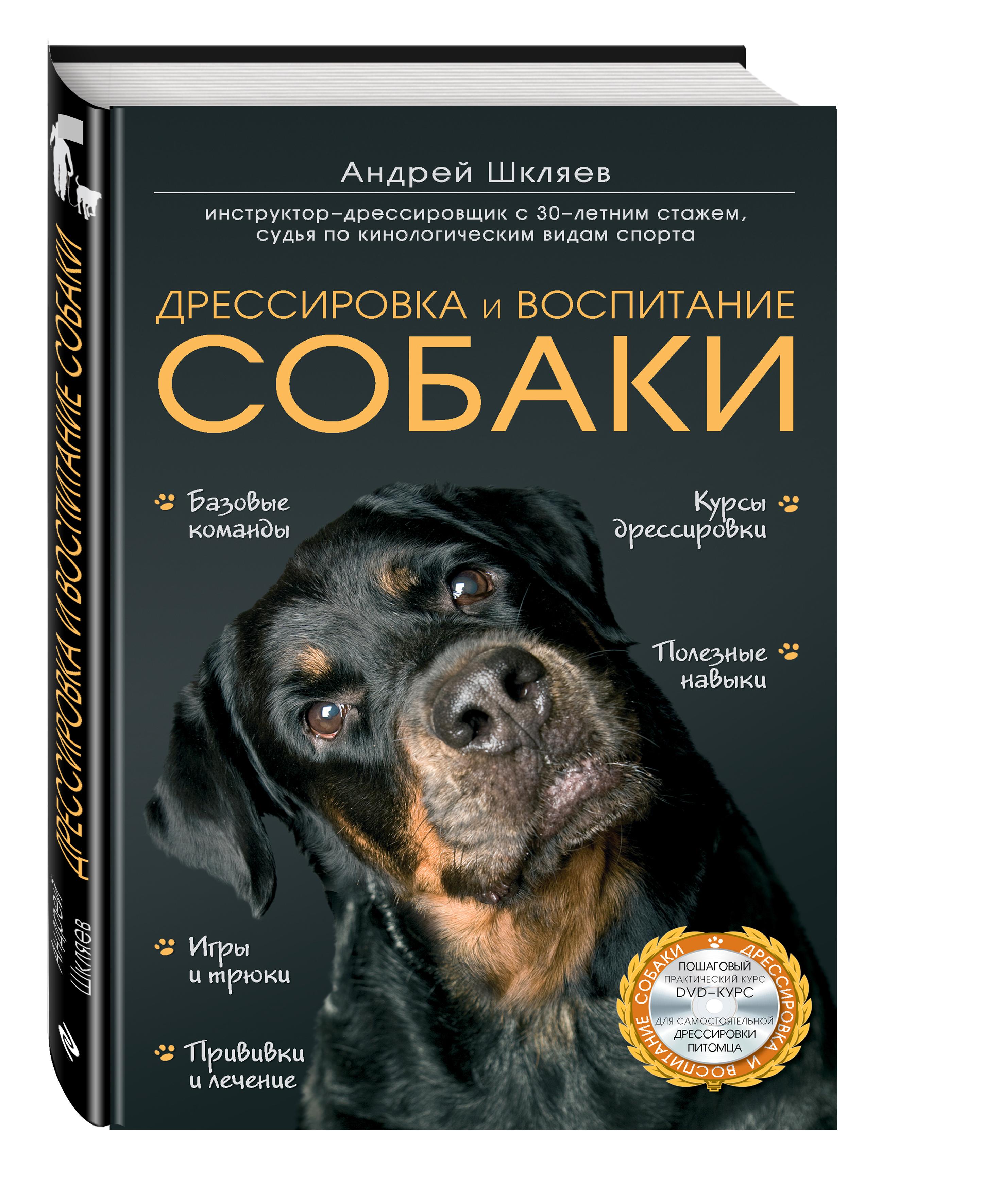Дрессировка и воспитание собаки (+DVD) ( Шкляев А.Н.  )