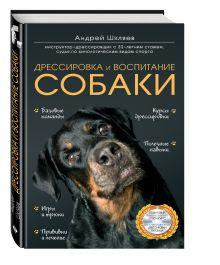Шкляев А.Н. - Дрессировка и воспитание собаки (+DVD) обложка книги