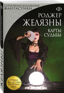 Желязны Р. - Карты Судьбы обложка книги