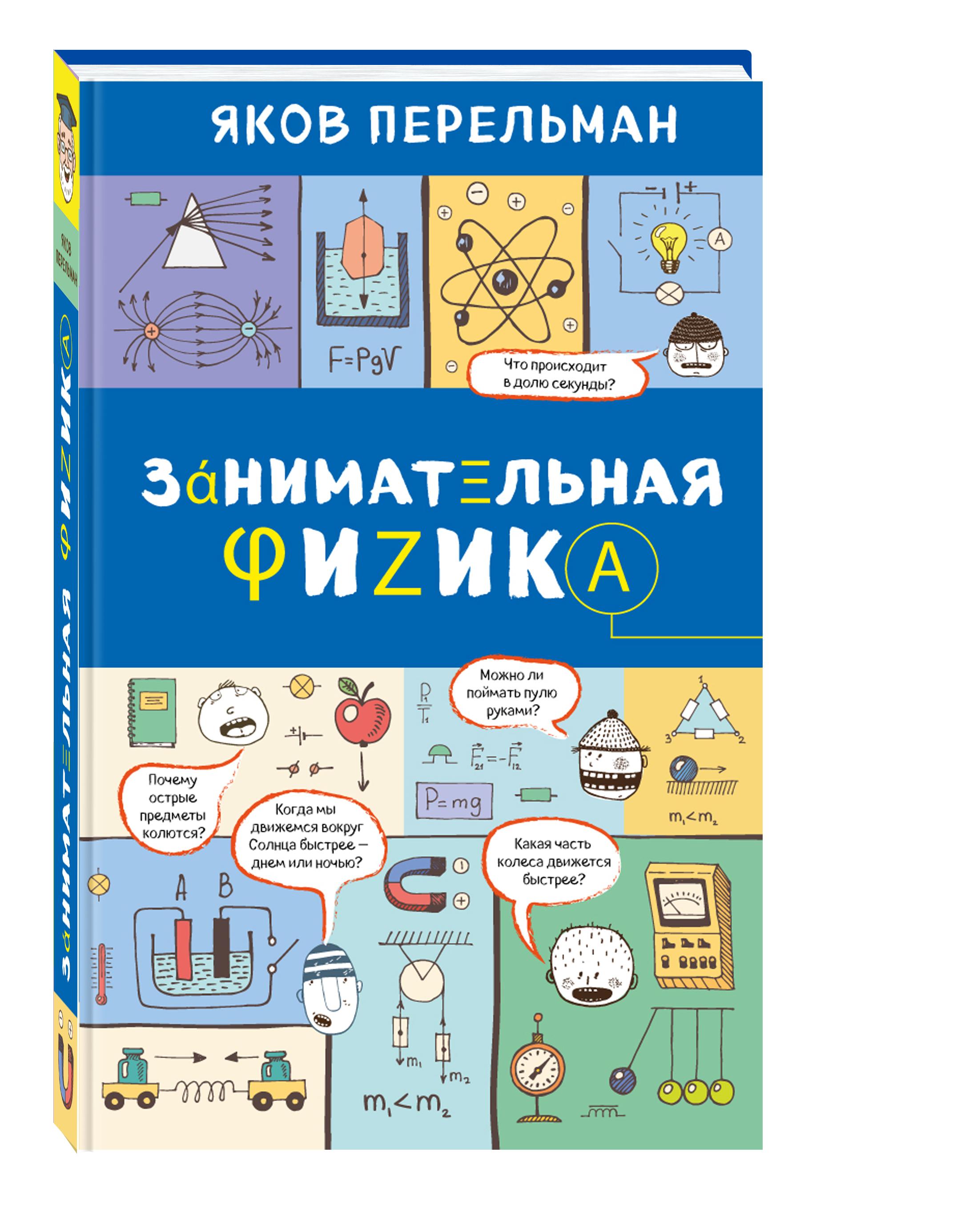 Занимательная физика ( Перельман Я.И.  )