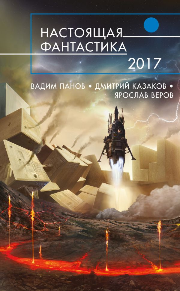 Новинки российской фантастики книги скачать бесплатно