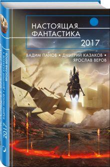 Настоящая фантастика - 2017 обложка книги