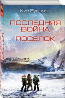 Последняя война. Поселок обложка книги