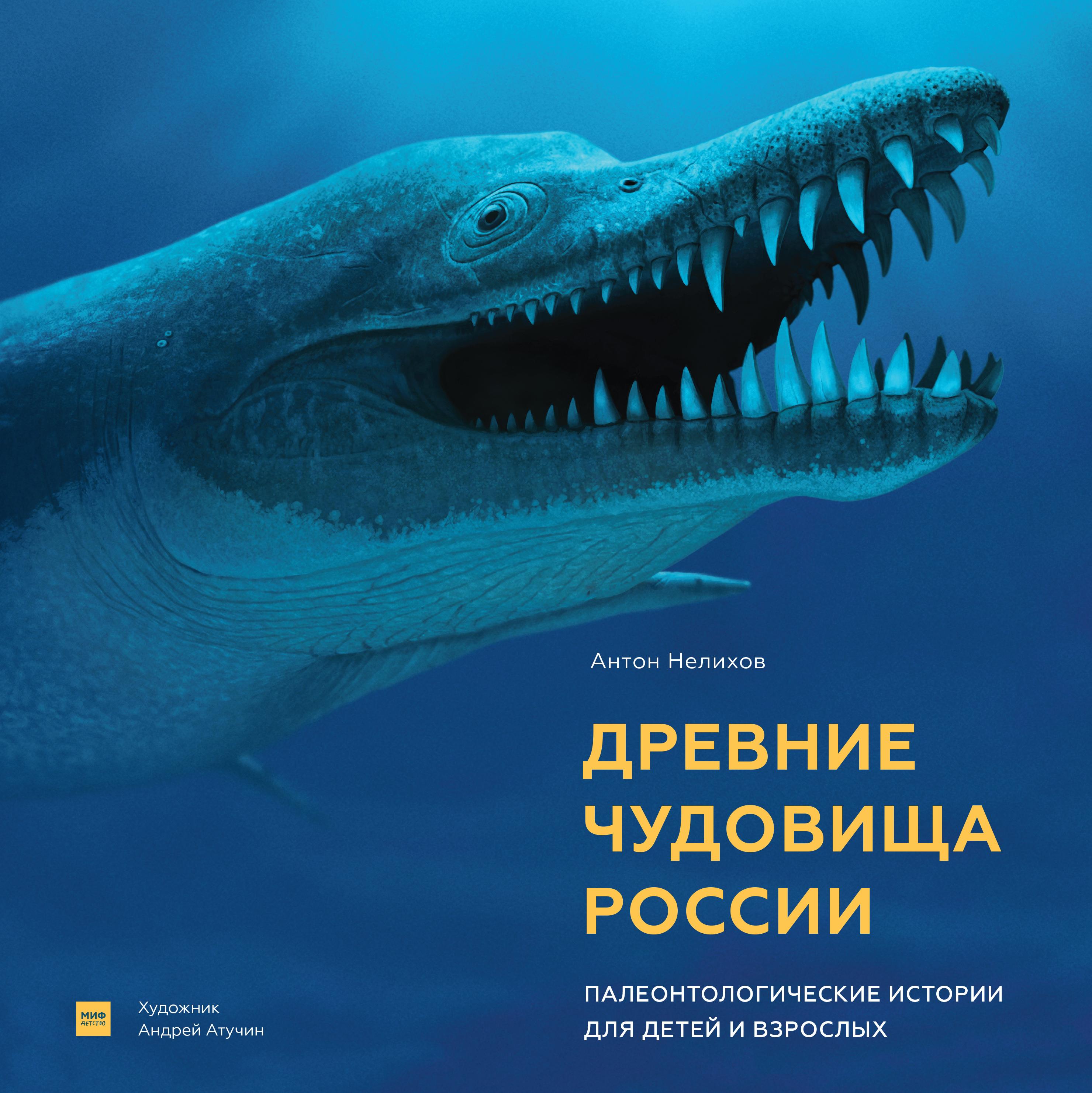 Древние чудовища России. Палеонтологические истории для детей и взрослых ( Антон Нелихов, Андрей Атучин  )