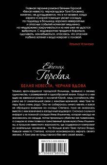 Обложка сзади Белая невеста, черная вдова Евгения Горская