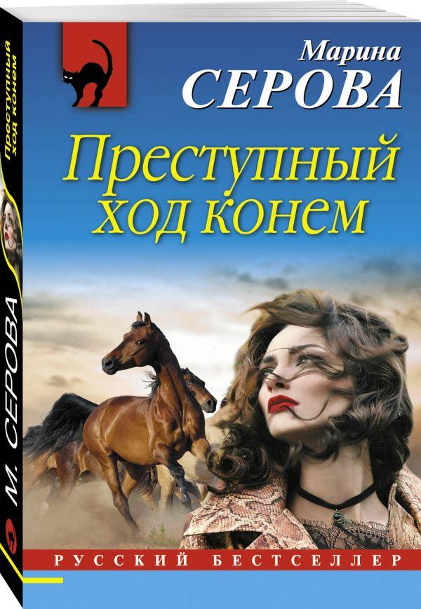 Преступный ход конем Серова М.С.