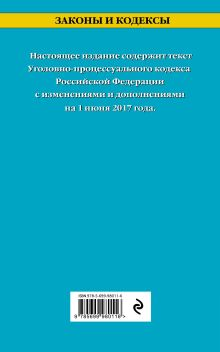 Обложка сзади Уголовно-процессуальный кодекс Российской Федерации : текст с изм. и доп. на 1 июня 2017 г.