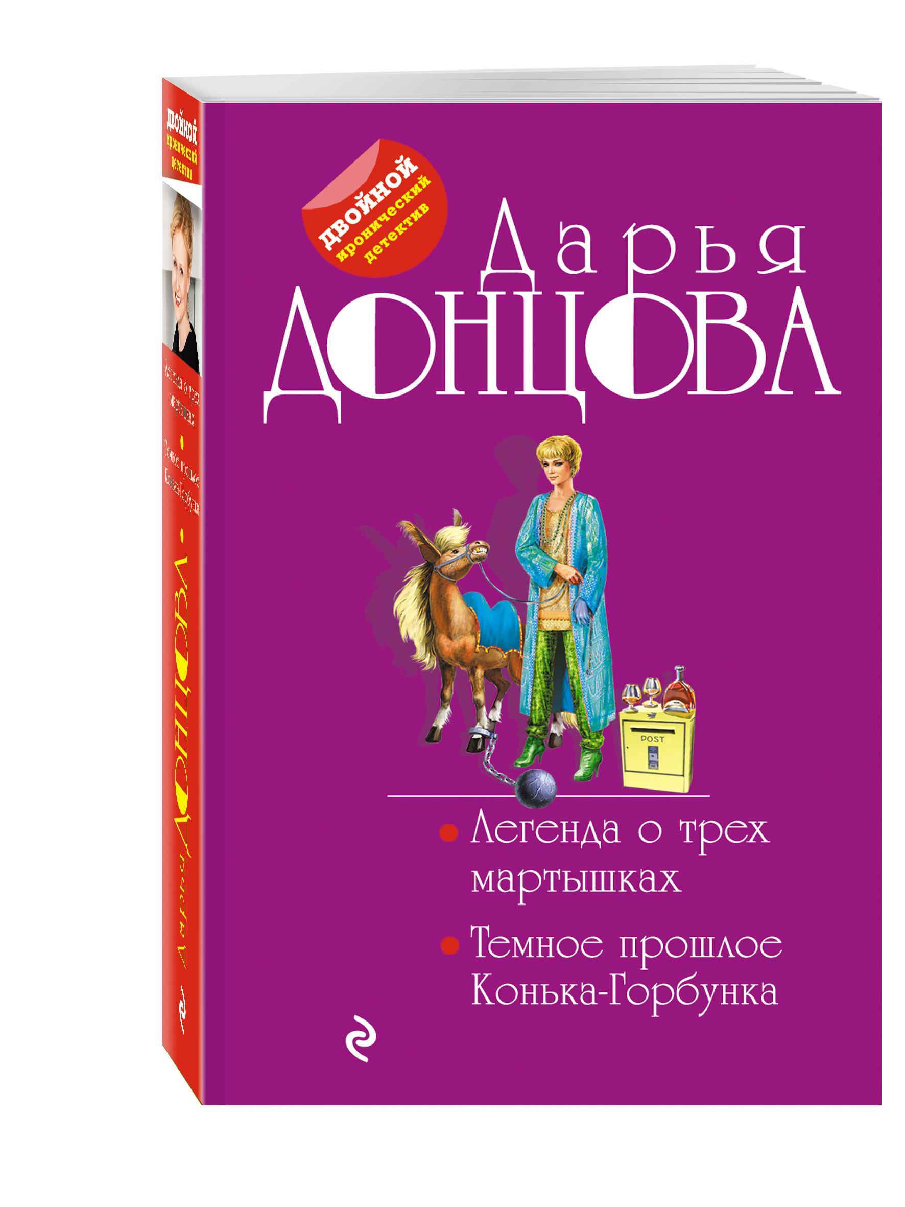 Донцова Д.А. Легенда о трех мартышках. Темное прошлое Конька-Горбунка